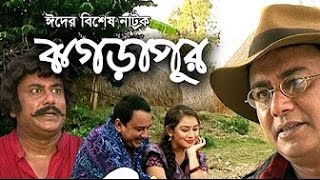 Comedy Natok Jogra Pur ঝগড়াপুর -Jahid Hasan, Romana Full Comedy | হাসির নাটক |