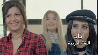 إياد - فيديو كليب البنت العربية Iyad - El Bent El Arabiya (Official Clip)