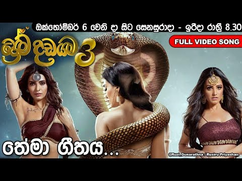 Xxx Mp4 Prema Dadayama 3 Official Theme Song ප්‍රේම දඩයම 3 තේමා ගීතය Sirasa Tv Naagin 3 3gp Sex