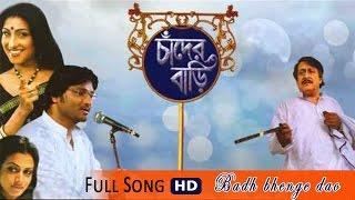 Badh Bhenge Dao I Chander Bari | Rituparna | Babul Supriyo | Koel | Soham