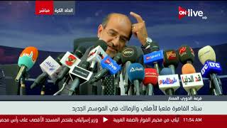 قرعة الدوري الممتاز.. مباراتا القمة بين الأهلي والزمالك في الجولتين الـ 17 و 34