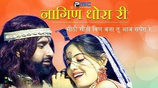 Rajasthani  Song    नागिण धोरा री   Prakash Gandhi,Neeta Nayak 2008 - PMC Rajasthani  nagin dhora ri