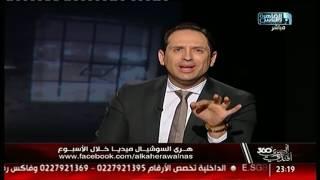 تعليق أحمد سالم على برنامج سما المصرى الديني!
