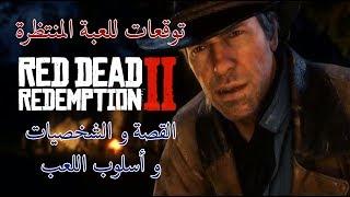 تقرير : توقعات لعبة ريد ديد ريدمبشن Red Dead Redemption 2 القصة + الشخصيات + اسلوب اللعب