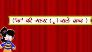 हिंदी - ऋ की मात्रा वाले शब्द |Hindi –Ri ki matra wale shabd | preschool learning