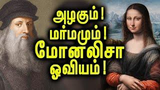மோனலிசா ஓவியத்தை பற்றிய சில மர்மங்கள்! | The Secrets Of Monalisa Painting!