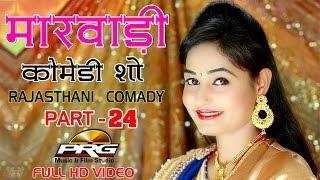 Marwadi Comedy Show    PART- 24    देसी राजस्थानी कॉमेडी शो    Twinkal Vaishnav    Rajasthani Comady