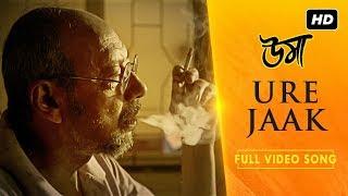 Ure Jaak (উড়ে যাক) | Video Song | UMA | Jisshu | Sara | Anupam Roy | Srijit Mukherji | SVF