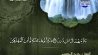 سورة المؤمنون كاملة الشيخ محمد المحيسني