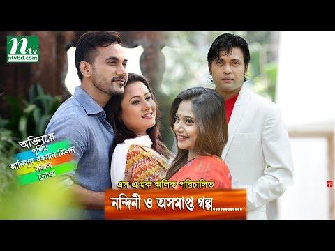 Xxx Mp4 Bangla Telefilm Nandini O Oshomapto Golpo L Purnima Anisur Rahman Milon Nirob L Drama Amp Telefilm 3gp Sex