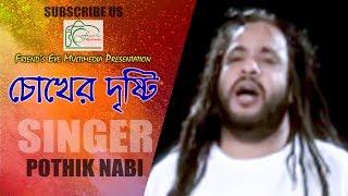 Chokher o Dristi (চোখের দৃষ্টি) | Chuker o Dristike Kotobar Bollam by Pothik Nabi