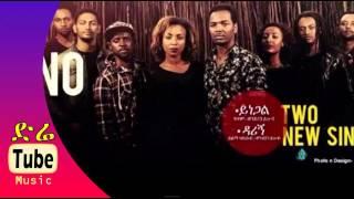 Jano Band - Yinegal (ይነጋል) - New Ethiopian Music Video 2015