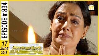 Ponnoonjal - Tamil Serial | Sun TV | Episode 834 | 17/06/2016