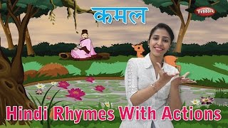 Kamal Ka Phool Hindi Rhyme | Hindi Rhymes For Kids With Actions | Hindi Action Songs | Hindi Balgeet