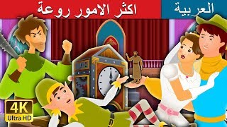 The Most Incredible Thing Story in Arabic I اكثر الامور روعة | قصص اطفال | حكايات عربية