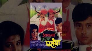 Aayatya Gharat Gharoba - Marathi Full Movie | Sachin Pilgaonkar, Ashok Saraf , Laxmikant Berde