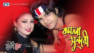 Komola Sundori | Asif | Runa Laila | Niloy | Achol | Bangla Movie Song | FULL HD