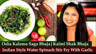 Stir-fried Water Spinach with Garlic | Kalmi Saag Recipe | Oriya Kalama Saga Bhaja