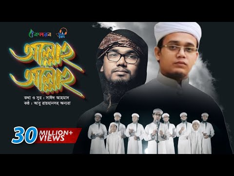 Xxx Mp4 Allah Allah Bangla Islamic Song By Kalarab Shilpigosthi Eid Release 2017 3gp Sex