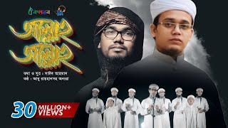 Allah Allah | Bangla Islamic Song by Kalarab Shilpigosthi | Eid Release 2017