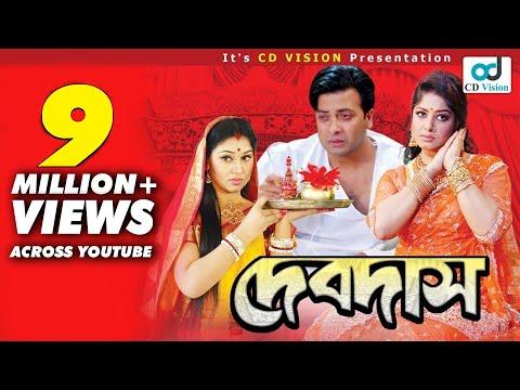 Devdas 2016 | Full HD Bangla Movie | Shakib | Moushumi | Apu | Shirin Akter | CD Vision
