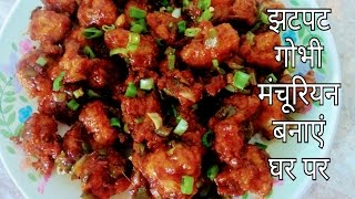 गोभी मंचूरियन बनाने की विधि | Gobi Manchurian recipe in hindi | Indo-chinese starter recipe in hindi