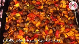 كفتة بالخضار في الفرن سهلة و سريعة على طريقة التركية مع رباح محمد ( الحلقة 373 )