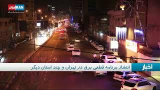 افزایش گرما و ادامه روند خاموشیها در ایران