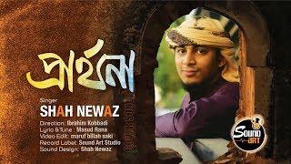 প্রার্থনা মূলক ইসলামী সঙ্গীত- KHUB SOKALE | খুব সকালে | Shah Newaz | SOUND ART