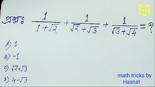 Simplification tricks in bengali || addition of fraction || compitative exams ||
