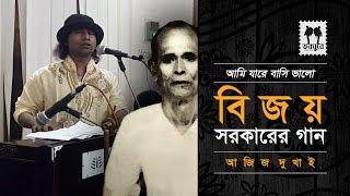 Ami Jare Bashi Valo || Bijoy Sarkar Song || Aziz Dukhai || Gyatijan Adda