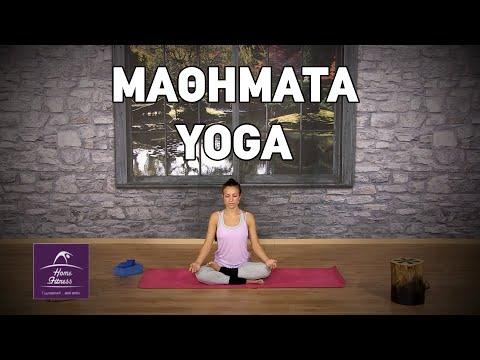 Xxx Mp4 Μαθήματα Yoga Homefitness Gr 3gp Sex