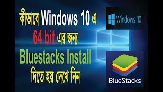How to Download and Install Bluestacks 3 on Windows 10, 8, 7 (64 bit/32bit) 2017/2018/2019