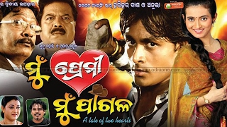 Mu Premi Mu Pagala - Lokdhun Odia | Brand New Odia Movies | Full HD