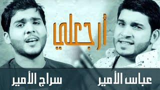 سراج الامير & عباس الامير - أرجعلي ( فيديو كليب )   حصريا 2014