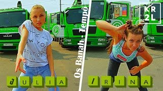 TEMPO by Irina Zbrailova & Julia Solovyeva ( DONGA GIRLS )  |  KR2L.RU