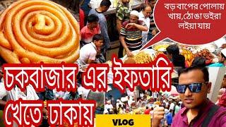 চক বাজারের ইফতারি 2018 Bangladeshi Iftar Bazar at Chawk Bazar Puran Dhaka  Vlog Ramadan.Full HD[4K]