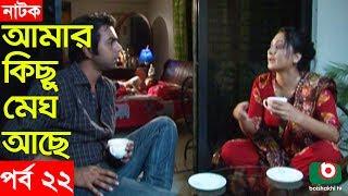 Bangla Natok | Amar Kisu Megh Ase | EP-22 | Serial Drama | Mosharraf Karim, Monira Mithu