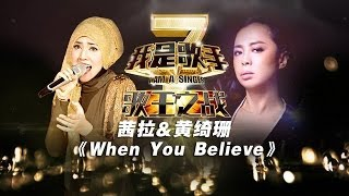 我是歌手-第二季-第13期-茜拉&黄绮珊《When You Believe》-【湖南卫视官方版1080P】20140404