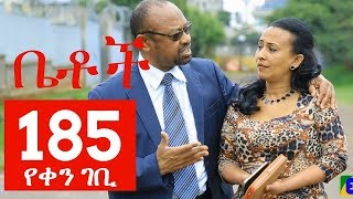 "Betoch Comedy Drama ""የቀን ገቢ"" - Part 185"
