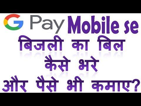 Xxx Mp4 How To Pay Electricity Bill Through Google Pay Google Pay Mobile App Se Bijli Ka Bill Kaise Bhare 3gp Sex