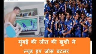 Jos Buttler's nude celebration after Mumbai win ipl final || IPL 2017 Final ||