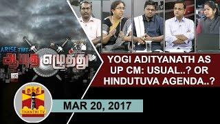 (20/03/2017) Ayutha Ezhuthu | Yogi Adityanath as UP CM : Usual..? or Hindutuva Agenda..?
