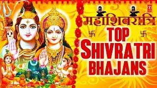 महाशिवरात्रि 2018 Special,Top Shivratri Bhajans!!Anuradha Paudwal,Hariharan,Sonu Nigam,Suresh Wadkar
