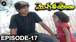 Episode 17 of MogaliRekulu Telugu Daily Serial || Srikanth Entertainments