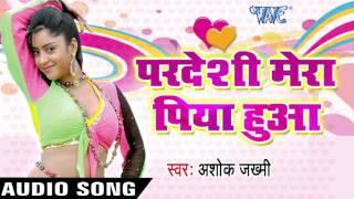 परदेशी मेरा  Piya Hua    Pardeshi Mera Piya Hua    Ashok Jakhmi   Sad Song