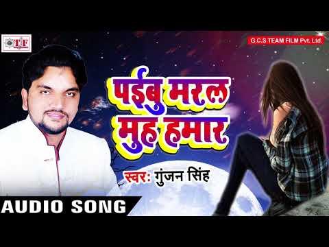 Xxx Mp4 Gunjan Singh का 2018 का सबसे दर्द भरा गाना पईबू मरल मुँह हमार Superhit Bhojpuri Song 2018 3gp Sex