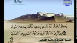 الجزء السابع عشر (17) من القرآن الكريم بصوت الشيخ مشاري راشد العفاسي