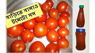 বাড়িতে টমেটো সস তৈরি ও সংরক্ষণের সহজ উপায় | tomato sauce recipe in bangla | টমেটো ক্যাচাপ