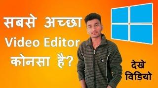 Best Free Video Editing Software | 2016 | Hindi | SGS EDUCATION